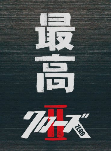 クローズZERO II 最高エディション [DVD]
