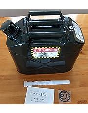 国産・縦型 スチール ガソリン携行缶 ジェリ缶 10リットル 危険物保安技術協会試験確認済