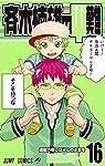 斉木楠雄のΨ難 16 (ジャンプコミックス)
