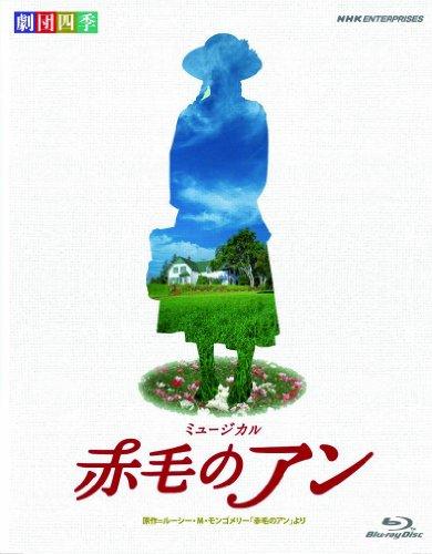 劇団四季 ミュージカル 赤毛のアン [Blu-ray]の詳細を見る
