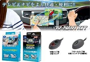 データシステム TVNAVI-KIT トヨタ 標準装備&メーカーOP クラウンアスリート ハイブリッド含む AWS210/GRS210・211・214 H24.12~ TTN-87(切替タイプ)
