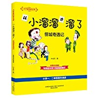 Chinese lesson for big writers: Little Yoyo slipped. Strange Adventures in City (color phonetic)(Chinese Edition)