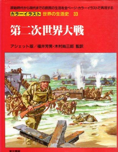第二次世界大戦 (カラーイラスト世界の生活史)