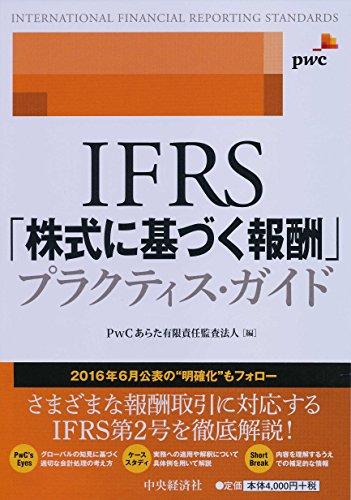 IFRS「株式に基づく報酬」プラクティス・ガイドの詳細を見る
