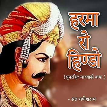 Harma Ro Hindo (Superhit Marwari Katha)