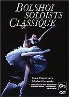 Bolshoi Soloists Classique [DVD] [Import]