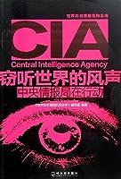 (世界知名情报机构全传)窃听世界的风声——中央情报局在行动