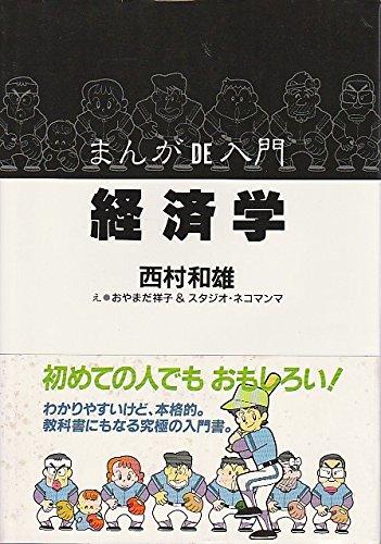 まんがDE入門経済学