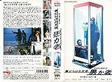愚か者~傷だらけの天使~ [VHS] image