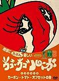 ウゴウゴ・ルーガDVD 地球にたぶん優しいエコシリーズ カーボン・トマト・オフセットの巻(トマトちゃん) image