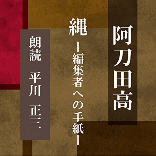 『縄―編集者への手紙―』のカバーアート