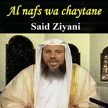 Al nafs wa chaytane (Quran)