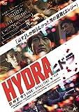 HYDRA ヒドラ[DVD]