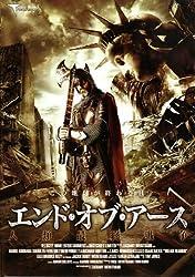 【動画】エンド・オブ・アース 人類最終戦争