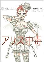 アリス中毒―三原ミツカズ画集 (ヌーベルグーMOOK)