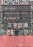 Google Cloud Vision APIとPythonで文字認識