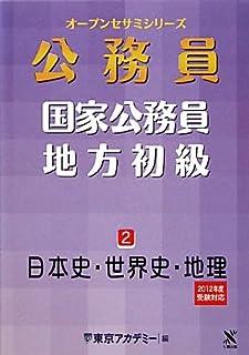 オープンセサミシリーズ 国家公務員・地方初級〈2〉日本史・世界史・地理〈2012年度受験対応〉 (オープンセサミ・シリーズ)