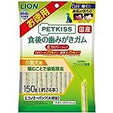 ライオン (LION) ペットキッス (PETKISS) 食後の歯みがきガム 低カロリー 小型犬 用 エコノミーパック(大容量) 150g(約24本入)