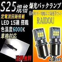 トヨタ タウンエース/ライトエース トラック H11.6~H16.7 KM・CM7.8系 LED バックランプ S25シングル BA15S ホワイト 爆光 15連 6000k 車検対応