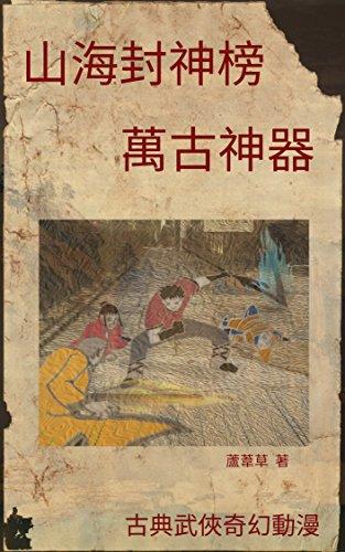 Summoning Weapons of Terra Ocean VOL 5: Traditional Chinese Comic Manga Edition (Summoning Weapons of Terra Ocean Comic Manga Edition Book 19) (English Edition)