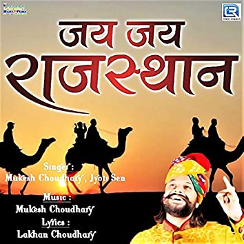 Jai Jai Rajasthan