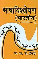 Bhashavishleshan (Bharatiya)