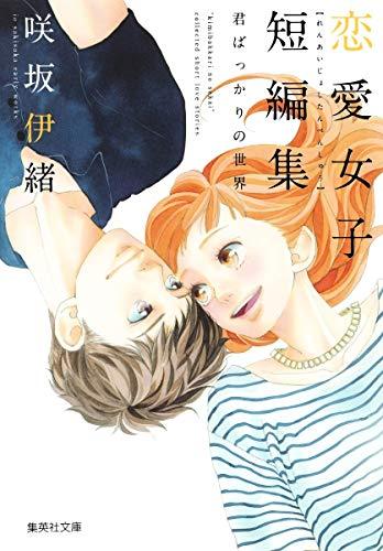 咲坂伊緒 恋愛女子短編集 君ばっかりの世界 (集英社文庫(コミック版))