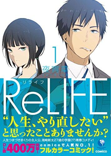 comico『ReLIFE(リライフ)』