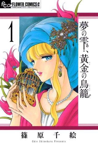 夢の雫、黄金の鳥籠(1) (フラワーコミックスα)