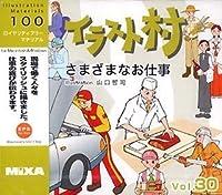 イラスト村 Vol.30 さまざまなお仕事
