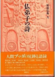 原始仏典 (第9巻) 仏弟子の詩