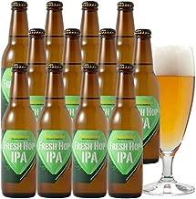 フレッシュホップ IPA 12本< 2019年夏収穫 とれたて生ホップ使用 > 地ビール クラフトビール 詰め合わせ