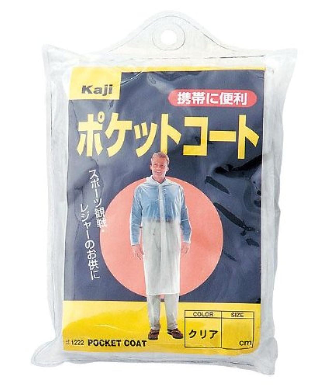 1222 ポケットコート×12個セット ■4種類の内「80cm」のみです