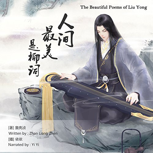 Diseño de la portada del título 人间最美是柳词 - 人間最美是柳詞 [The Beautiful Poems of Liu Yong]