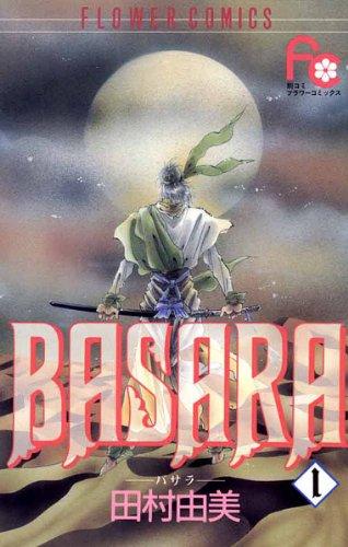 BASARA(1) (フラワーコミックス)