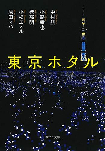 ([ん]1-7)東京ホタル (ポプラ文庫)