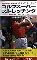 ゴルフスーパーストレッチング―田中誠一の驚異のスコアアップトレーニング 塩谷育代ナイスショットプログラム (広済堂ブックス)