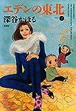 エデンの東北 (7) (バンブーコミックス 4コマセレクション)