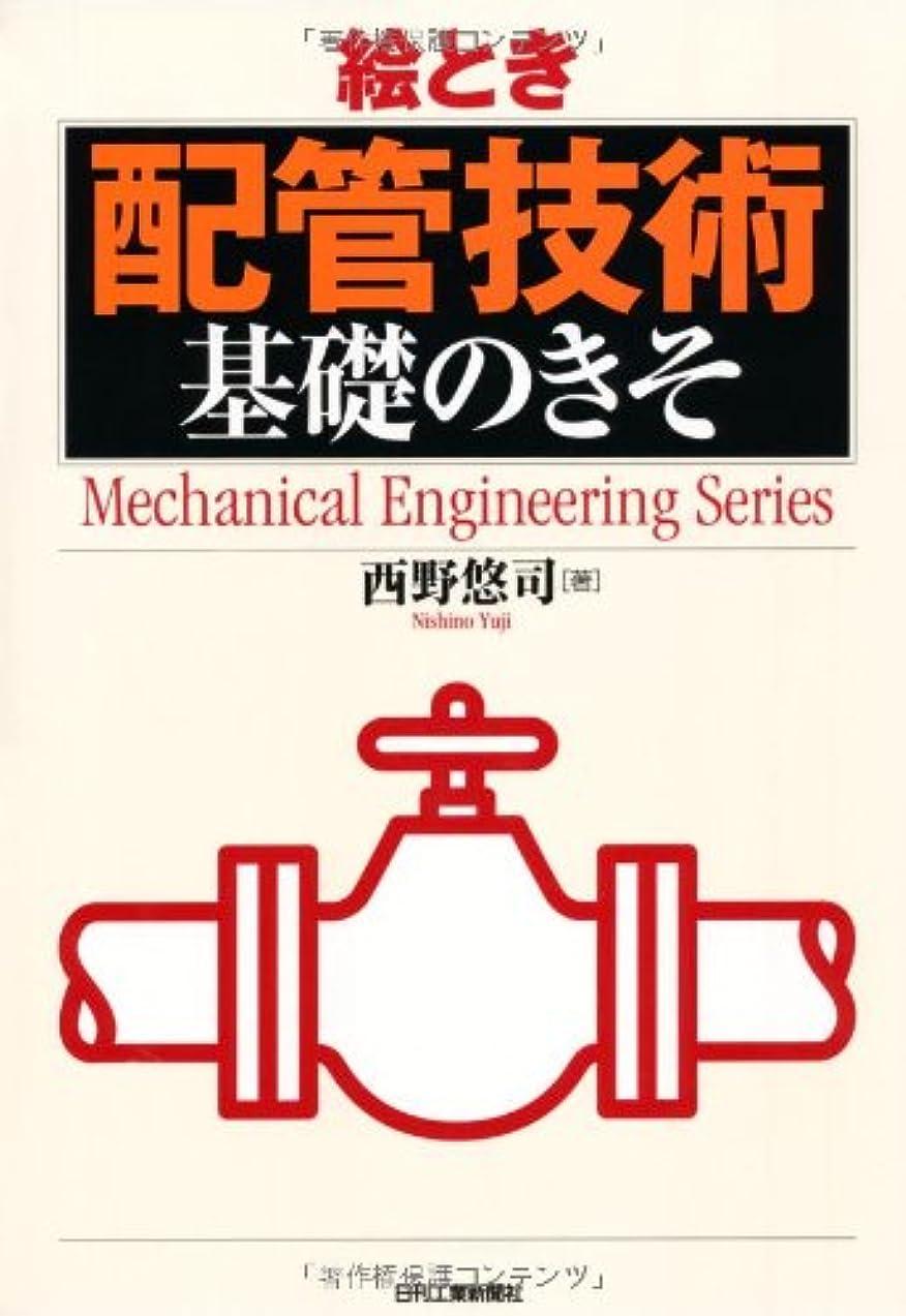 よく話される創始者動絵とき「配管技術」基礎のきそ (Mechanical Engineering Series)