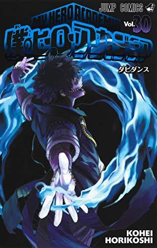 僕のヒーローアカデミア 30 (ジャンプコミックス)_0