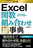 今すぐ使えるかんたんmini PLUS Excel関数 組み合わせ 超事典