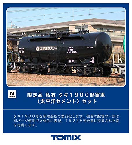 TOMIX Nゲージ 限定 タキ1900形貨車 太平洋…
