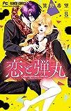 恋と弾丸(8) (フラワーコミックス)