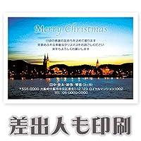 【差出人印刷込み 30枚】 クリスマスカード XSF-01 ハガキ 印刷 Xmasカード 葉書
