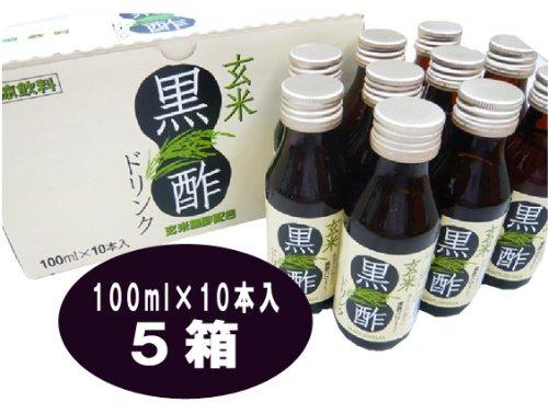 マルシマ 玄米黒酢ドリンク<100mL×10本>×5箱(50本)ケース販売品