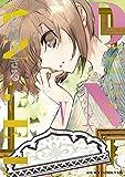 D・N・ANGEL New Edition V (あすかコミックスDX)