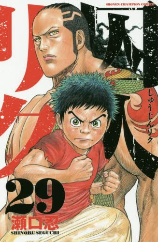 囚人リク 29 (少年チャンピオン・コミックス) - 瀬口忍