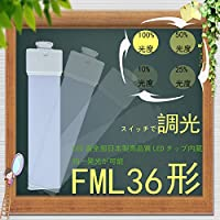 FML36形 FML36EX-D LEDコンパクト形蛍光灯 FML36型 GX10q-6 昼光色6000K 高輝度2600lm 20W消費電力 日本製のLEDチップ(電源内蔵型) LED蛍光灯(FML36EX代替用) 割りにくいPCカバー、アルミ合金放熱 延時なし、ちらつきなし、騒音なし、紫外線なし、防震(割れにくい安全性)目に優しい光線 fml36ex