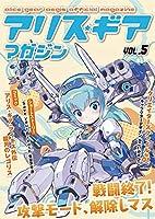 アリス・ギア・アイギス コミック イラスト (アリスギア マガジン Vol.5)