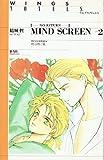 MIND SCREEN (2) マインド・スクリーン-明日吹く風 (ウィングス・ノヴェルス)